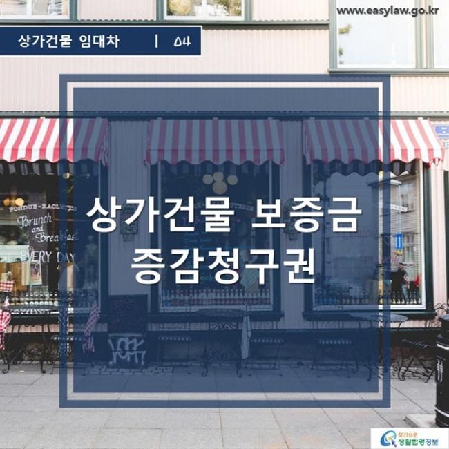 www.easylaw.go.kr상가건물 임대차 ㅣ 04 상가건물 보증금 증감청구권 찾기 쉬운 생활법령정보 로고